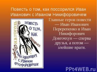 Повесть о том, как поссорился Иван Иванович с Иваном Никифоровичем Главные геро
