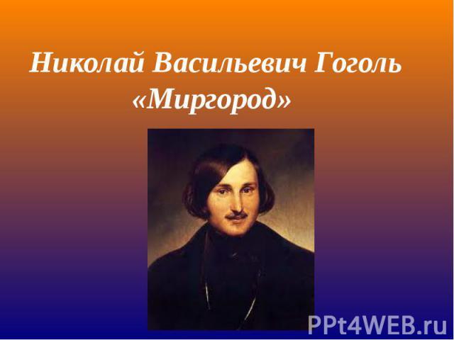 Николай Васильевич Гоголь«Миргород»