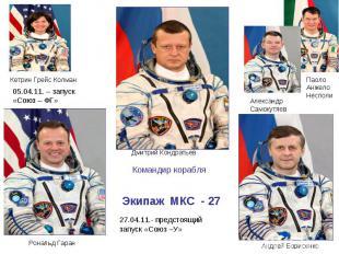 27.04.11.- предстоящий запуск «Союз –У»