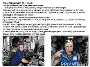 О распорядке дня на станции...все сообщения автора: Максим СураевЯ обещал расска