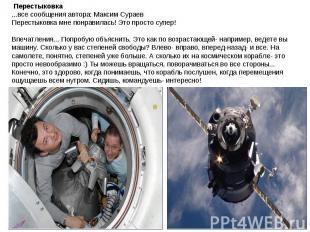 Перестыковка...все сообщения автора: Максим СураевПерестыковка мне понравилась!