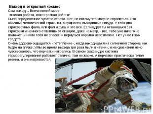 Выход в открытый космосСам выход… Впечатлений море! Тяжелая работа, и интересная