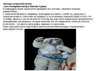 Выход в открытый космос ...все сообщения автора: Максим СураевВ скафандрах нужно