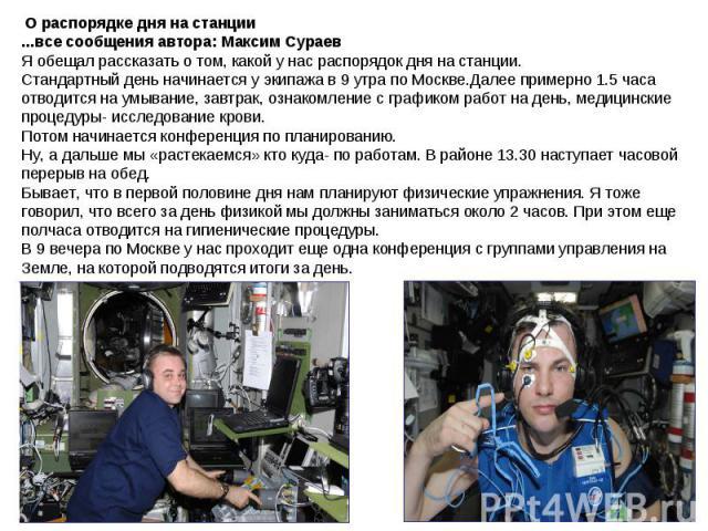 О распорядке дня на станции...все сообщения автора: Максим СураевЯ обещал рассказать о том, какой у нас распорядок дня на станции. Стандартный день начинается у экипажа в 9 утра по Москве.Далее примерно 1.5 часа отводится на умывание, завтрак, ознак…