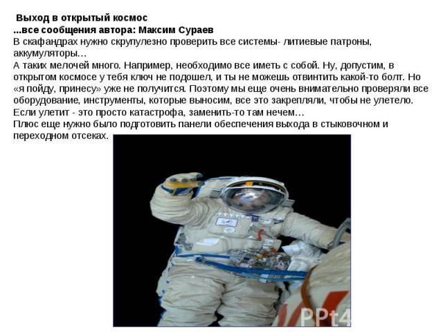 Выход в открытый космос ...все сообщения автора: Максим СураевВ скафандрах нужно скрупулезно проверить все системы- литиевые патроны, аккумуляторы…А таких мелочей много. Например, необходимо все иметь с собой. Ну, допустим, в открытом космосе у тебя…
