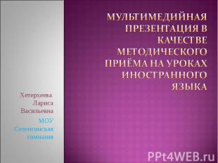 Мультимедийная презентация в качестве методического приёма на уроках иностранног