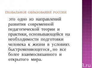 Глобальное образование России это одно из направлений развития современной педаг