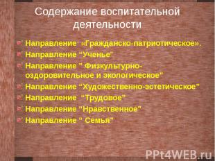 Содержание воспитательной деятельности Направление «Гражданско-патриотическое».Н