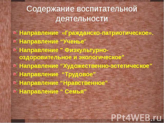 """Содержание воспитательной деятельности Направление «Гражданско-патриотическое».Направление """"Ученье""""Направление"""