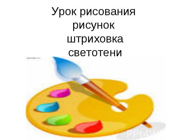 Урок рисованиярисунок штриховка светотени