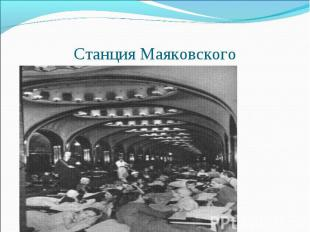 Станция Маяковского