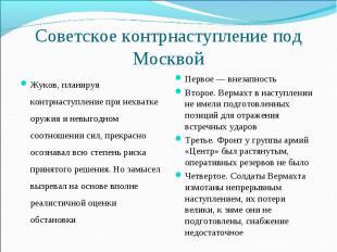 Советское контрнаступление под Москвой Жуков, планируя контрнаступление при нехв
