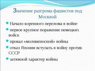 Значение разгрома фашистов под Москвой Начало коренного перелома в войнепервое к