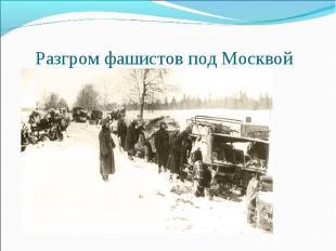 Разгром фашистов под Москвой