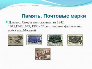 Память. Почтовые марки Доватор. Смерть нем оккупантам 1942. 1945,1945,1945, 1966
