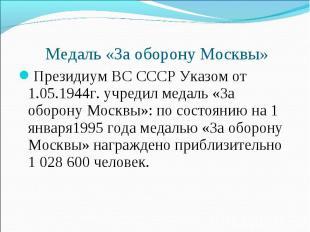 Медаль «За оборону Москвы» Президиум ВС СССР Указом от 1.05.1944г. учредил медал