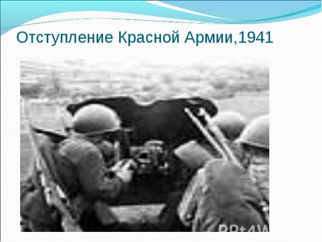 Отступление Красной Армии,1941