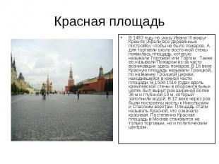 Красная площадь В 1493 году по указу Ивана III вокруг Кремля убрали все деревянн