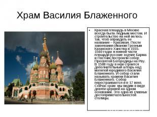 Храм Василия Блаженного Красная площадь в Москве всегда была людным местом. И ст