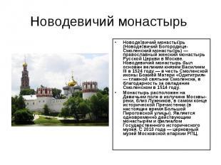 Новодевичий монастырь Новодевичий монастырь (Новодевичий Богородице-Смоленский м