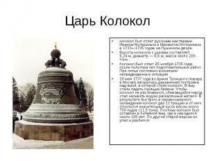 Царь Колокол колокол был отлит русскими мастерами Иваном Моториным и Михаилом Мо