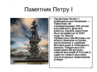 Памятник Петру I Памятник Петру I (официальное название — Памятник «В ознаменова