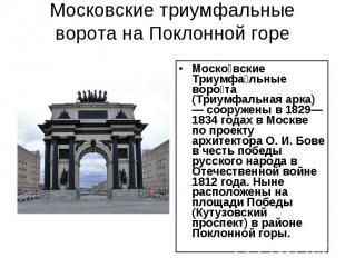 Московские триумфальные ворота на Поклонной горе Московские Триумфальные ворота