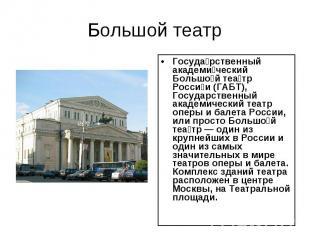 Большой театр Государственный академический Большой театр России (ГАБТ), Государ