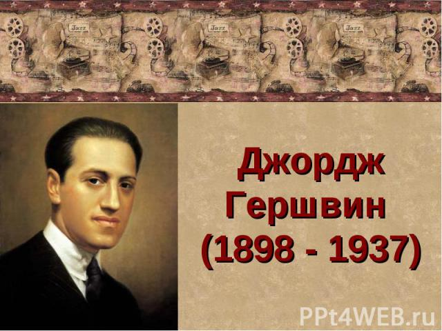 Джордж Гершвин (1898 - 1937)