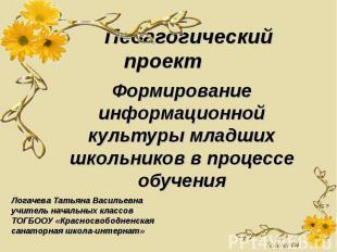 Педагогический проект Формирование информационной культуры младших школьников в