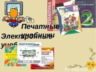 Печатные учебникиЭлектронные учебники