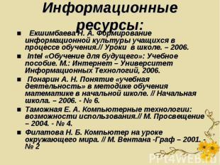 Информационные ресурсы:■ Екшимбаева Н. А. Формирование информационной культуры у