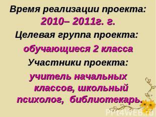 Время реализации проекта: 2010– 2011г. г. Целевая группа проекта: обучающиеся 2
