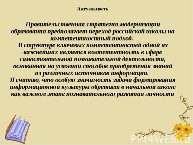 Правительственная стратегия модернизации образования предполагает переход российской школы на компетентностный подход. В структуре ключевых компетентностей одной из важнейших является компетентность в сфере самостоятельной познавательной деятельност…