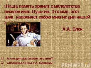 «Наша память хранит с малолетства веселое имя: Пушкин. Это имя, этот звук наполн