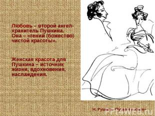 Любовь – второй ангел-хранитель Пушкина. Она – «гений (божество) чистой красоты»