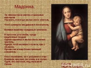 Мадонна. Не множеством картин старинных мастеров Украсить я всегда желал свою об