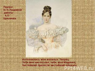 Портрет Н.Н.Пушкиной работы А.П. Брюллова Исполнились мои желанья. Творец Тебя