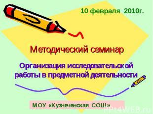 Методический семинар Организация исследовательской работы в предметной деятельно