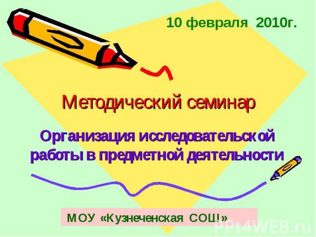 Методический семинар Организация исследовательской работы в предметной деятельности МОУ «Кузнеченская СОШ»