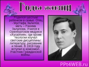 Годы жизни Родился шестым ребёнком в семье. Отец - Мустафа Залилов, мать – Рахим