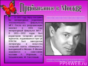 Прибывание в Москве В 1927 году Мусу поступил на литературное отделение этнологи