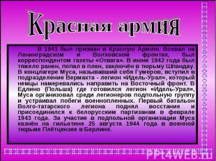 Красная армия В 1941 был призван в Красную Армию. Воевал на Ленинградском и Волх