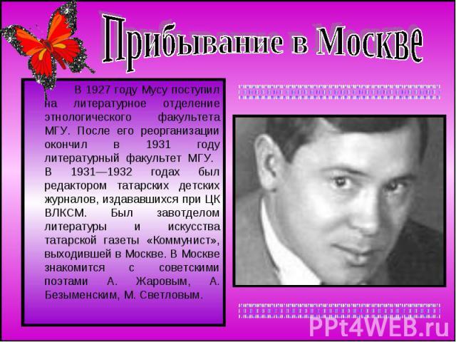 Прибывание в Москве В 1927 году Мусу поступил на литературное отделение этнологического факультета МГУ. После его реорганизации окончил в 1931 году литературный факультет МГУ. В 1931—1932 годах был редактором татарских детских журналов, издававшихся…