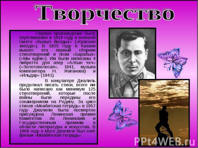 Творчество Первое произведение было опубликовано в 1919 году в военной газете «Кызыл йолдыз» («Красная звезда»). В 1925 году в Казани вышел его первый сборник стихотворений и поэм «Барабыз» («Мы идём»). Им были написаны 4 либретто для опер «Алтын чэ…