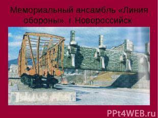 Мемориальный ансамбль «Линия обороны». г.Новороссийск.