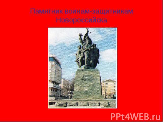 Памятник воинам-защитникам Новороссийска