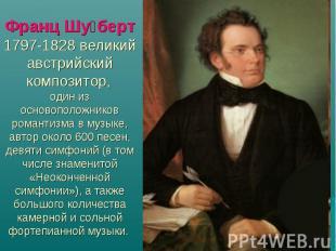 Франц Шуберт 1797-1828 великий австрийский композитор, один из основоположников