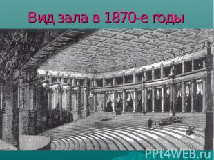 Вид зала в 1870-е годы