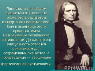 Лист стал величайшим пианистом XIX века. Его эпоха была расцветом концертного пи